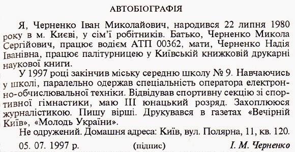 Зразок автобіографії українською мовою