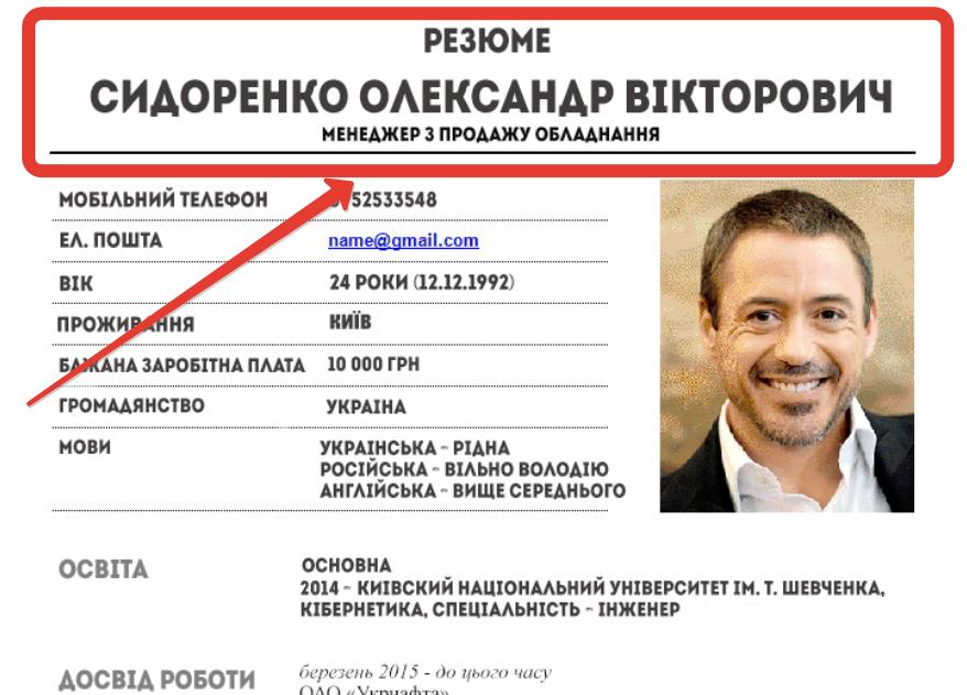 зразок резюме на роботу скачати українською мовою